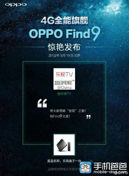 Oppo-Find-9-press-conference-teaser_1