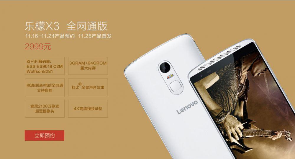 Lenovo-Vibe-X3_1