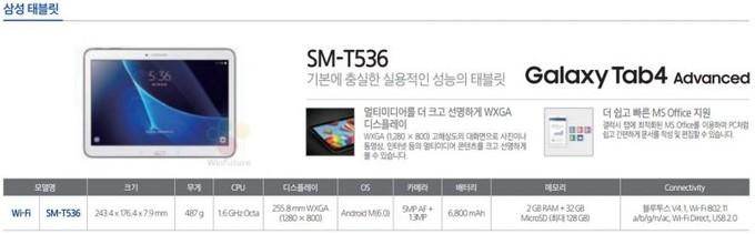 Samsung Galaxy Tab4 Advanced